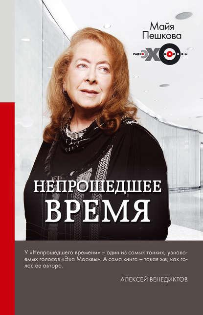 Майя Пешкова Непрошедшее время цена 2017