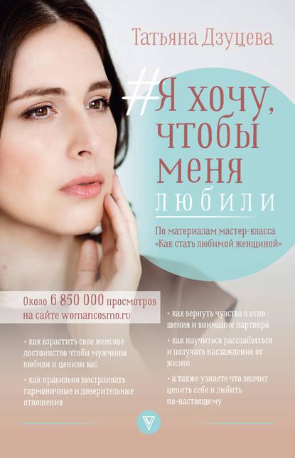 #Я хочу, чтобы меня любили : Татьяна Дзуцева