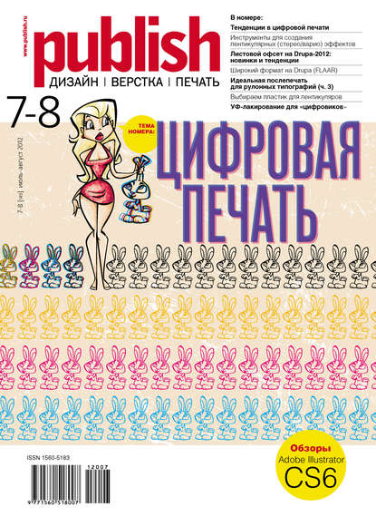 Журнал Publish №07 08/2012