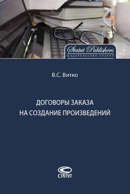 В. С. Витко Договоры заказа на создание произведений