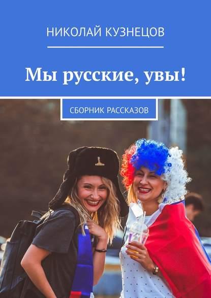 Фото - Николай Кузнецов Made inRUSSIA. Сборник рассказов мухин в когда я был евреем