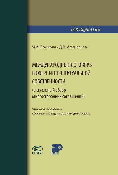 Международные договоры в сфере интеллектуальной собственности (актуальный