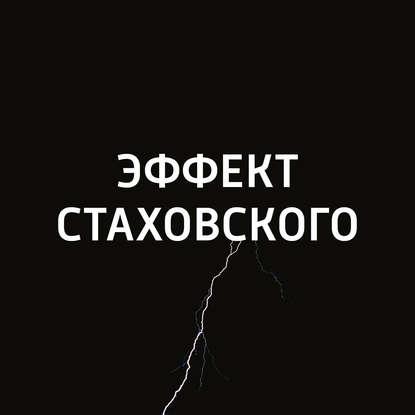 Евгений Стаховский Филиппика недорого