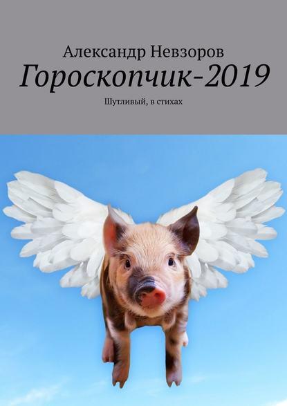 Александр Невзоров Гороскопчик-2019. Шутливый, в стихах
