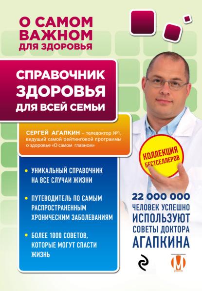 Сергей Агапкин Справочник здоровья для всей семьи агапкин с самое главное о хронических заболеваниях