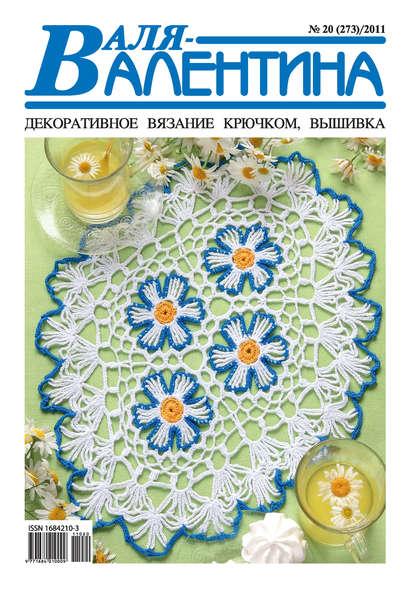 Группа авторов Валя-Валентина. Декоративное вязание крючком. №20/2011