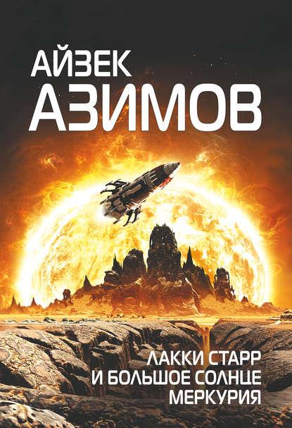 Айзек Азимов. Лакки Старр и большое солнце Меркурия