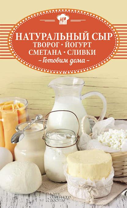 Натуральный сыр, творог, йогурт, сметана, сливки. Готовим