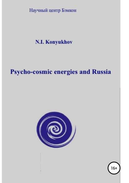 Николай Игнатьевич Конюхов Psycho-cosmic energies and Russia николай конюхов psycho cosmic energies and economic growth