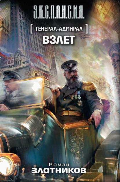 Роман Злотников — Взлет