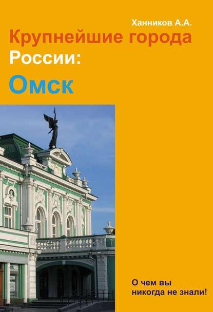 Фото - Александр Ханников Омск александр ханников омск