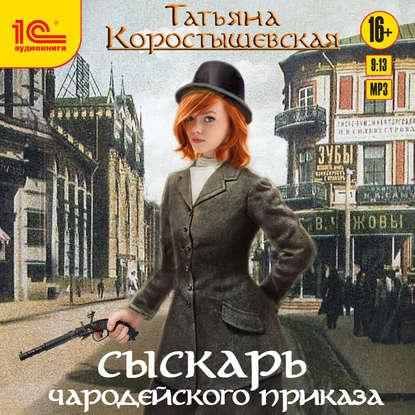 Коростышевская Татьяна Георгиевна Сыскарь чародейского приказа обложка