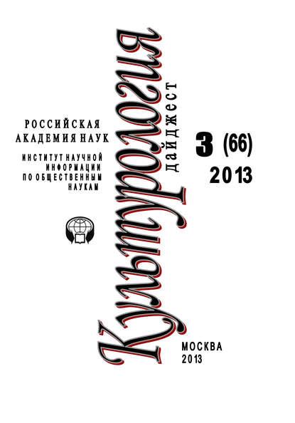Ирина Галинская Культурология. Дайджест №3 / 2013 ирина галинская культурология дайджест 1 2013