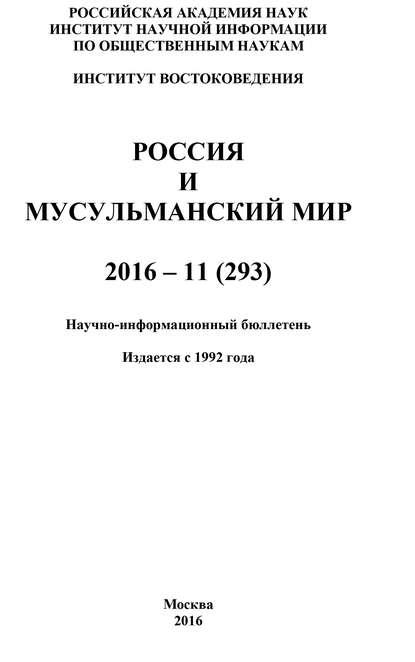 Россия и мусульманский мир № 11 / 2016 Коллектив авторов