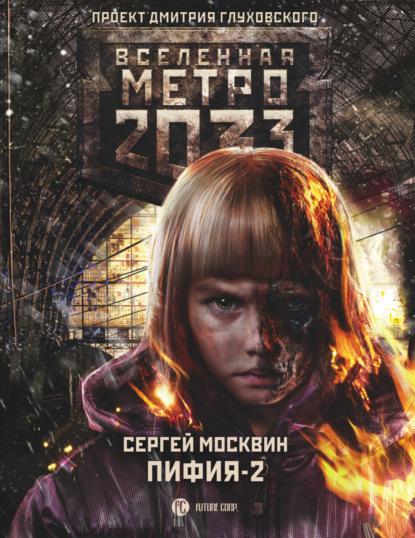 Фото - Сергей Москвин Метро 2033: Пифия-2. В грязи и крови москвин с л метро 2033 пифия 2 в грязи и крови