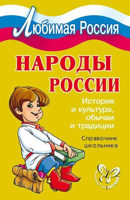 И. В. Синова : Народы России. История и культура, обычаи и традиции
