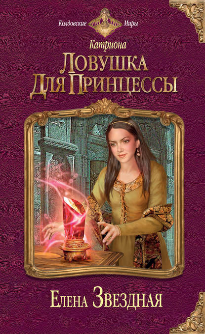 Елена Звёздная — Ловушка для принцессы