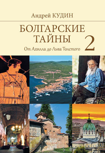 Андрей Кудин Болгарские тайны. От Ахилла до Льва Толстого андрей кудин болгарские тайны от ахилла до льва толстого