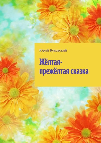Фото - Юрий Буковский Жёлтая-прежёлтая сказка юрий буковский серая мышка сказка