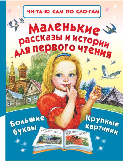 Фото - Лев Толстой Маленькие рассказы и истории для первого чтения (сборник) пришвин михаил михайлович маленькие рассказы и истории для первого чтения