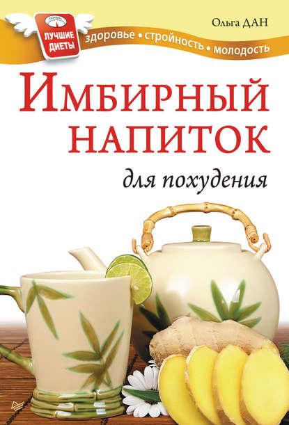 Ольга Дан Имбирный напиток для похудения