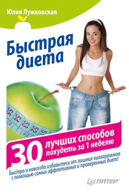 Юлия Лужковская Быстрая диета. 30 лучших способов похудеть за 1 неделю