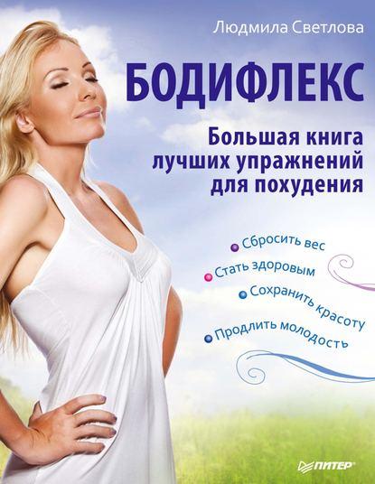 Людмила Филипповна Светлова Бодифлекс. Большая книга лучших упражнений для похудения