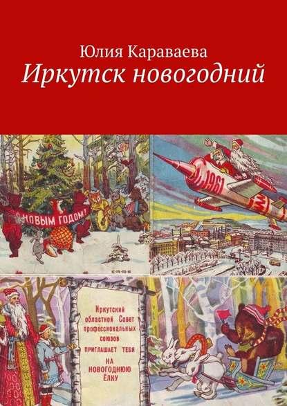Юлия Караваева Иркутск новогодний