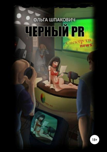 Ольга Геннадьевна Шпакович Черный PR 0 pr на 100
