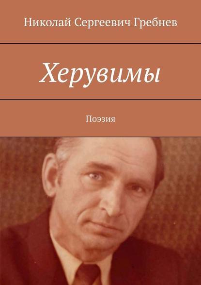 Николай Сергеевич Гребнев Херувимы. Поэзия