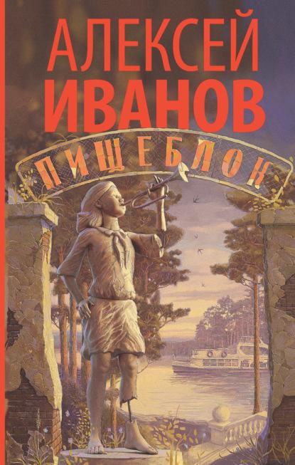 Алексей Иванов. Пищеблок