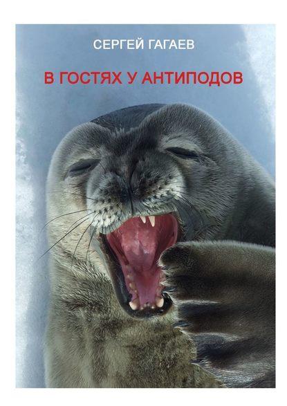 Сергей Юрьевич Гагаев В гостях у антиподов александрова о в гостях у зверей прояви ответ водой