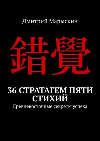 Дмитрий Марыскин 36стратагем пяти стихий. Древневосточные секреты успеха недорого