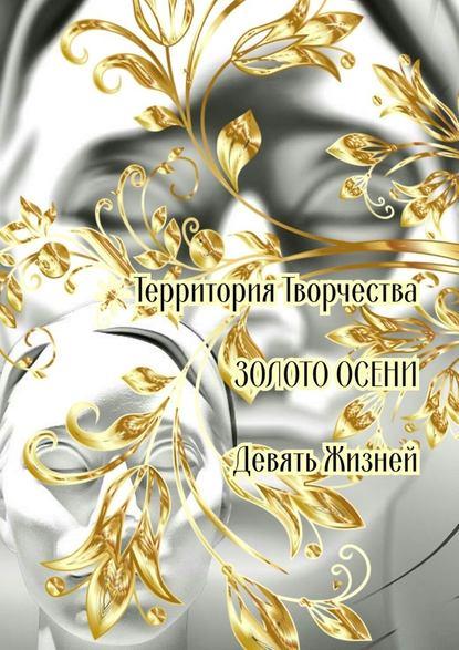Золото осени. Девять жизней
