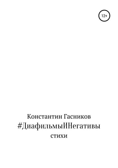 Константин Владимирович Гасников #ДиафильмыИНегативы