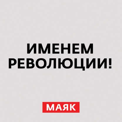 Творческий коллектив шоу «Сергей Стиллавин и его друзья» События 18 июня 1917 года