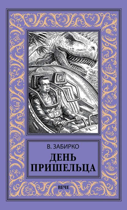 Виталий Забирко День пришельца (сборник)