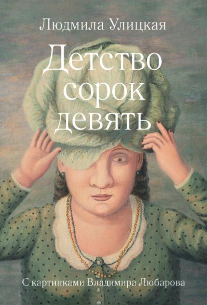 Людмила Улицкая. Детство сорок девять (сборник)