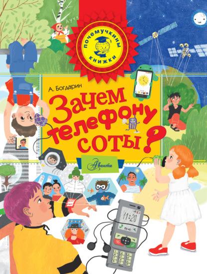 Андрей Богдарин Зачем телефону соты?