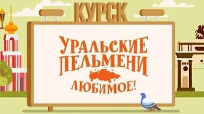 Творческий коллектив Уральские Пельмени Уральские пельмени. Любимое. Курск