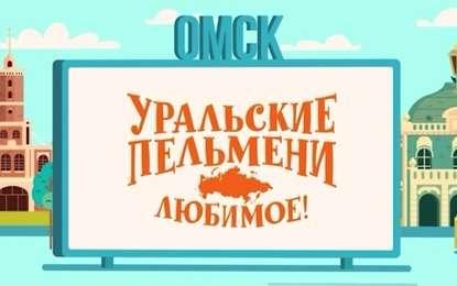 Творческий коллектив Уральские Пельмени Уральские пельмени. Любимое. Омск