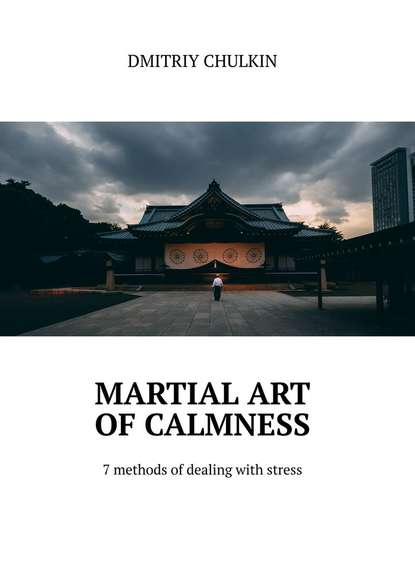 Dmitriy Chulkin Martial art of calmness. 7 methods of dealing with stress alina zubkovych dealing with the yugoslav past