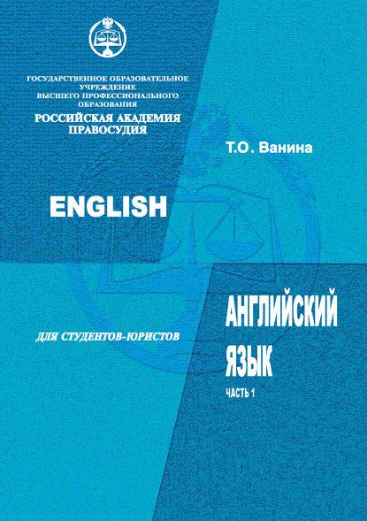Татьяна Ванина Английский язык для студентов-юристов. Часть 1 группа авторов латинский язык для студентов юристов