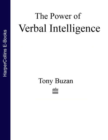 Tony Buzan The Power of Verbal Intelligence: 10 ways to tap into your verbal genius machine drill sturm bd7045 power 450 w cartridge from 0 to 16mm speed from 280 to 2350 rpm