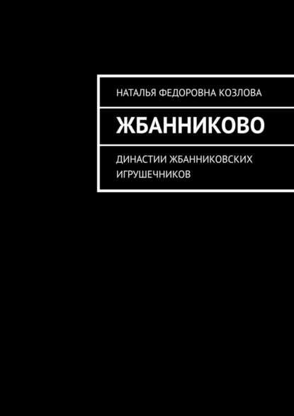 Фото - Наталья Федоровна Козлова Жбанниково. Династии жбанниковских игрушечников наталья федоровна козлова сведения по