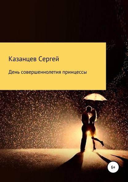 Сергей Николаевич Казанцев День совершеннолетия принцессы казанцев к отмщенный
