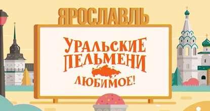 Творческий коллектив Уральские Пельмени Уральские пельмени. Любимое. Ярославль