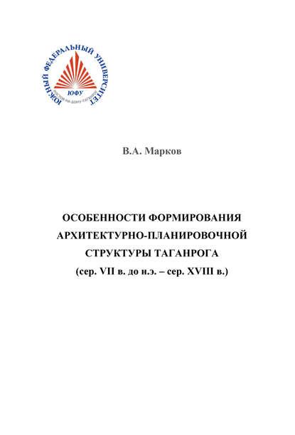 Василий Марков Особенности формирования архитектурно-планировочной структуры Таганрога