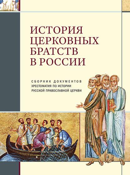 Сборник История церковных братств в России