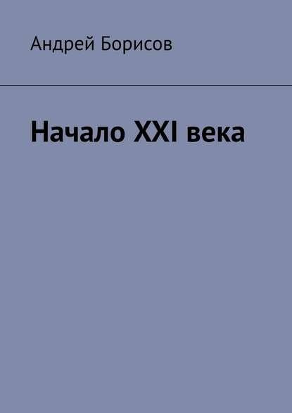 Фото - Андрей Борисов Начало XXI века варварица инна петровна облетят черёмух всполохи… 101 поэт xxi века